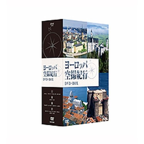ヨーロッパ空撮紀行 DVD-BOX 全4枚セット