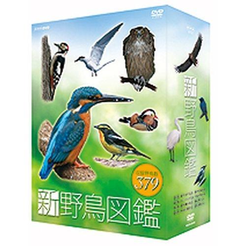 500円クーポン発行中!新 野鳥図鑑 DVD-BOX 全4枚セット