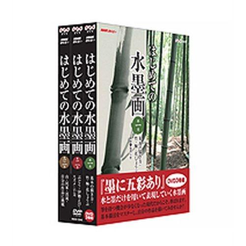 500円クーポン発行中!NHK趣味悠々 はじめての水墨画 全3枚セット