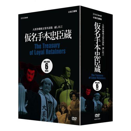 人形浄瑠璃文楽名演集 通し狂言 仮名手本忠臣蔵 DVD-BOX 全6枚セット