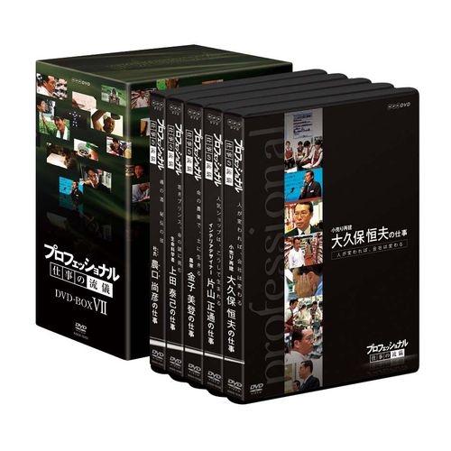 プロフェッショナル 仕事の流儀 第7期 DVD-BOX 全5枚セット