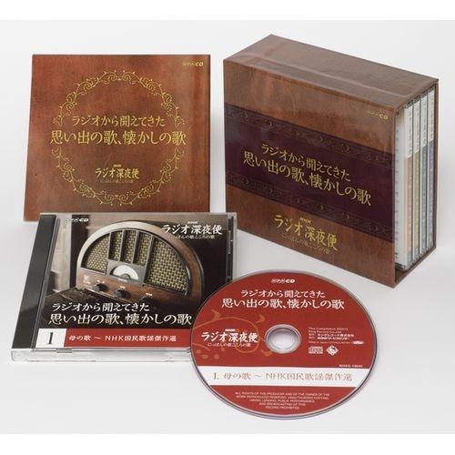 CD ラジオ深夜便 『ラジオから聞えてきた思い出の歌、懐かしの歌』 CD-BOX 全5枚セット, オッシャれな枕と寝具のお店OSSYA bcd37589