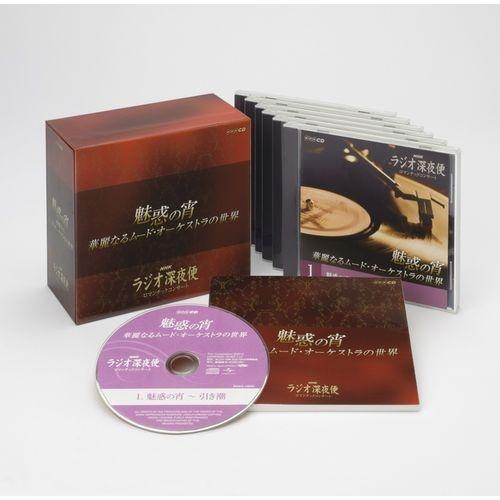 CD ラジオ深夜便 ロマンチックコンサート 『魅惑の宵 華麗なるムード・オーケストラの世界』
