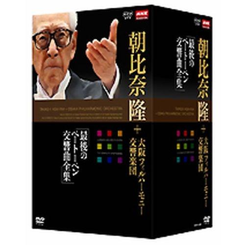 NHKクラシカル 朝比奈隆 大阪フィル・ハーモニー交響楽団 DVD-BOX全5枚+特典1枚