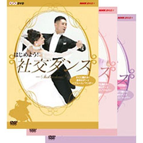 はじめよう!社交ダンス DVD全3枚セット