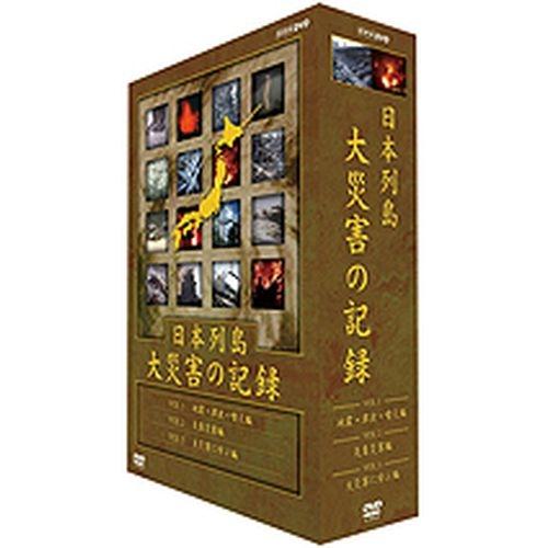 日本列島 大災害の記録 全3枚セット