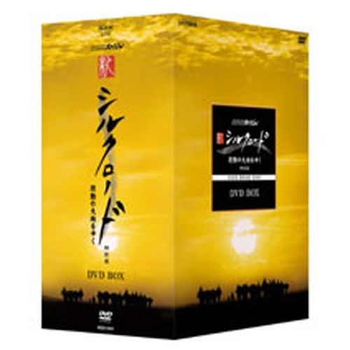 500円クーポン発行中!NHKスペシャル 新シルクロード 激動の大地をゆく 特別編 DVD BOX