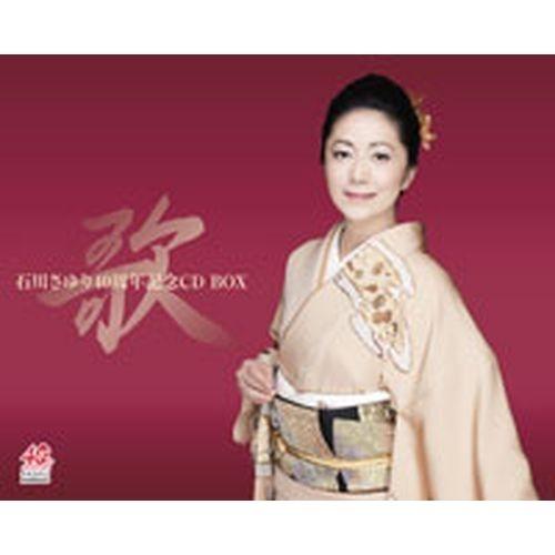 CD 石川さゆり40周年記念CD BOX 全5枚セット輝かしい40年の軌跡を収めた豪華5枚組!
