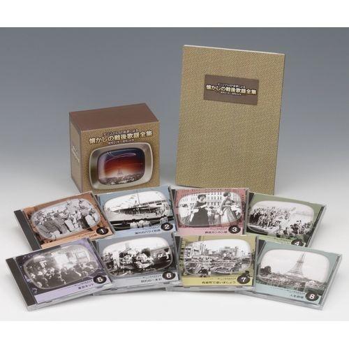 CD 懐かしの戦後歌謡全集 【昭和21年~昭和34年】 CD-BOX 全8枚セット