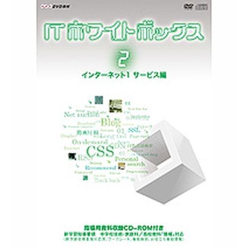 ITホワイトボックス Vol.2 インターネット1<サービス>編毎日の生活に欠かせないIT(情報技術)の仕組みを解き明かす人気のIT情報番組がDVD教材化!