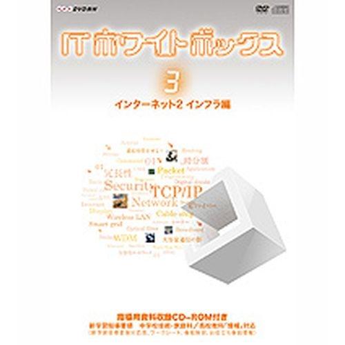 ITホワイトボックス Vol.3 インターネット2<インフラ>編