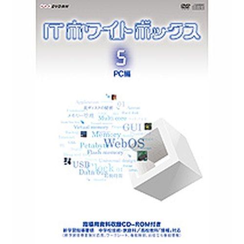 500円クーポン発行中!ITホワイトボックス Vol.5 PC編