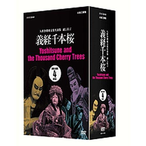 人形浄瑠璃文楽名演集 義経千本桜 DVD-BOX 全4枚セット