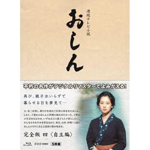 連続テレビ小説 おしん 完全版 4 自立編 〔デジタルリマスター〕