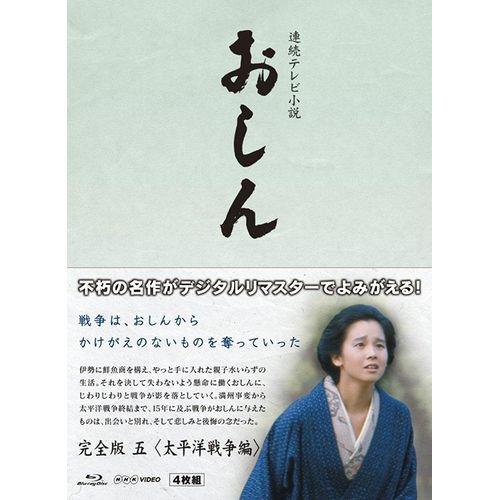 連続テレビ小説 おしん 完全版 5 太平洋戦争編 〔デジタルリマスター〕