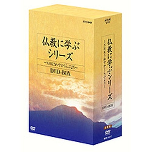 仏教に学ぶシリーズ ~NHKさわやかくらぶより~ DVD-BOX 全4枚セット