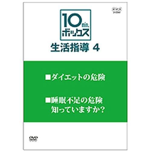 500円クーポン発行中!10min.ボックス 生活指導 Vol.4