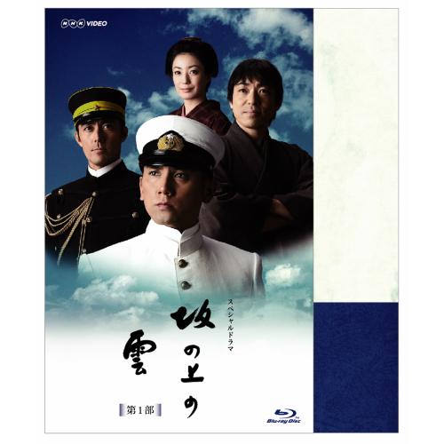 スペシャルドラマ 坂の上の雲 第1部 ブルーレイBOX 全5枚+特典1枚セット
