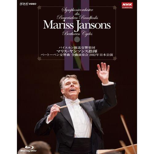 マリス・ヤンソンス指揮 バイエルン放送交響楽団 ベートーベン交響曲 全曲演奏会 ブルーレイBOX 全4枚世界最高峰の楽団の固い絆。満を持して開催されたベートーベン・ツィクルスの日本公演