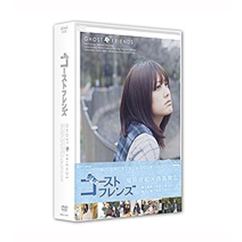 ゴーストフレンズ DVD-BOX 全5枚セット