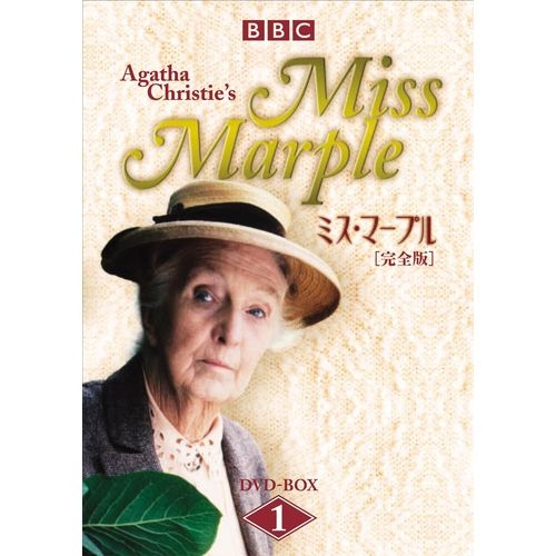 BBC版 ミス・マープル 完全版 DVD-BOX1 全6枚セット