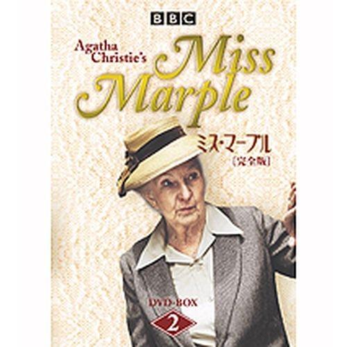 BBC版 ミス・マープル 完全版 DVD-BOX2 全6枚+特典1枚セット