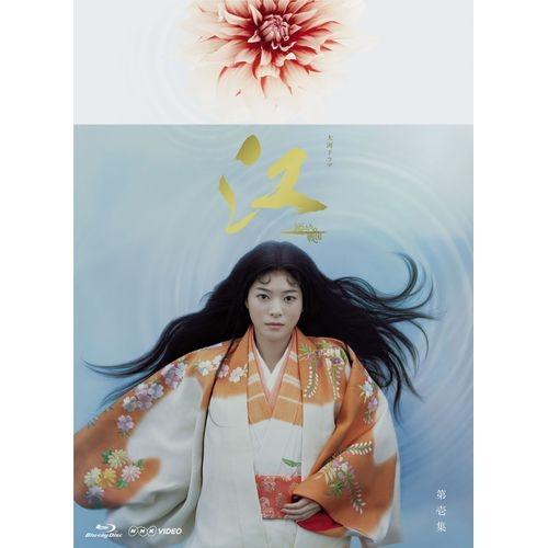 大河ドラマ 江 姫たちの戦国 完全版 DVD-BOX I 全7枚セット