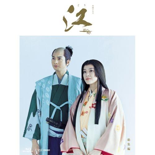 大河ドラマ 江 総集編 ブルーレイBOX 全2枚セット