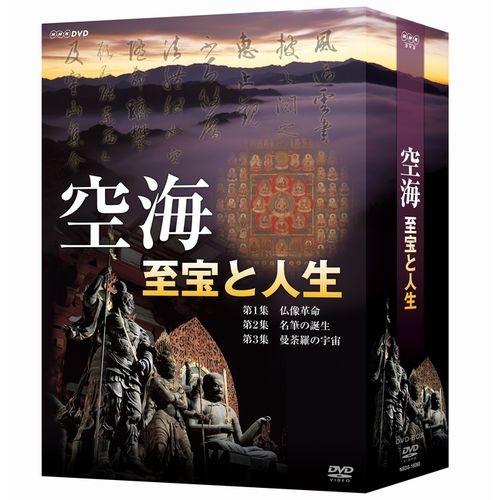 空海 至宝と人生 DVD-BOX 全3枚セット