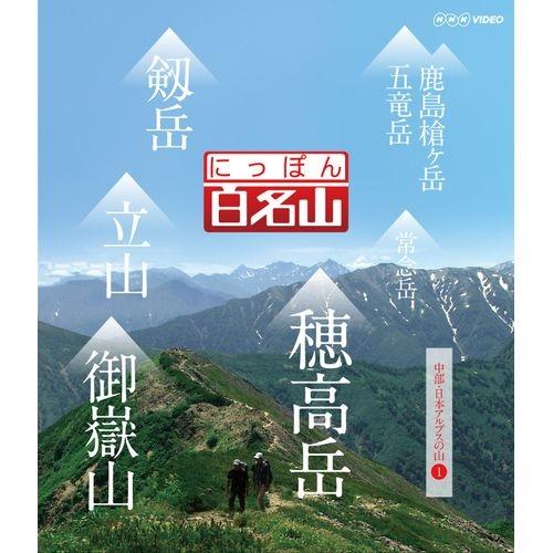 """500円クーポン発行中!にっぽん百名山 中部・日本アルプスの山 I 経験豊富なガイドに導かれ自らが登山道を歩いているような主観映像を駆使空撮や三次元マップを用いて今の時代感覚にあった""""ヤマタビ""""の魅力を伝えます。 Blu-ray"""