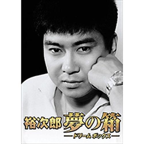 映画 裕次郎 夢の箱 ドリームボックス 全6枚セット 石原プロモーション設立50周年を記念して、遂にDVD化解禁!