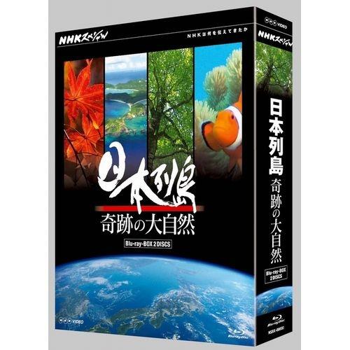 500円クーポン発行中!NHKスペシャル 日本列島 奇跡の大自然 ブルーレイBOX 全2枚セット