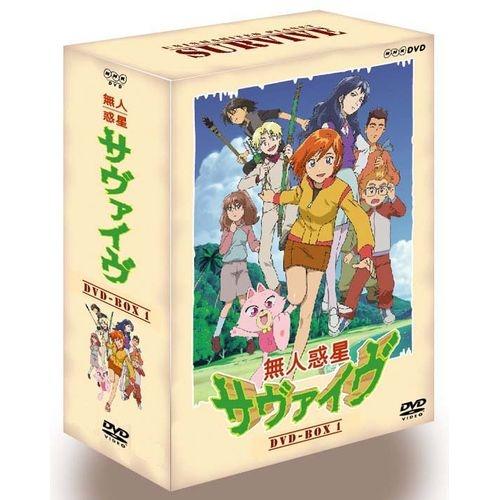 無人惑星サヴァイヴ DVD-BOX1 全4枚セット
