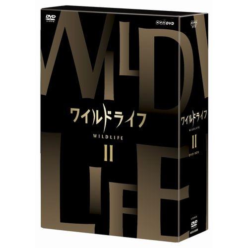 ワイルドライフ DVD-BOX2 全3枚セット NHKの技術力・取材力の粋を集めた本格自然番組のDVDとブルーレイ! シリーズ第2弾は「アフリカ大サバンナ編」!