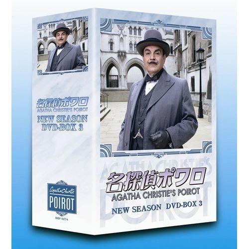 名探偵ポワロ ニュー・シーズン DVD-BOX3 全4枚セット
