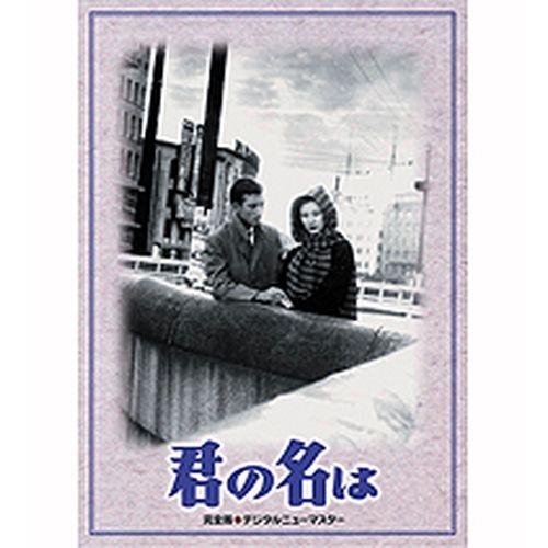 君の名は DVD-BOX 全3枚セット 【新価格版】東京大空襲下の数寄屋橋で出会った男と女。スケール豊かに描かれる、不朽の傑作メロドラマ。