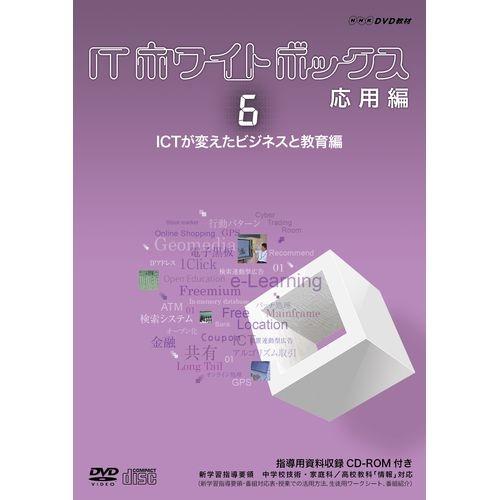ITホワイトボックス 応用編6 ICTが変えたビジネスと教育編 応用編6 私たちの生活を支えているICT技術を紹介するとともに急速に普及するスマートフォンクラウドコンピューティングなどの仕組みや急成長の秘密を探ります, サクライ貿易:6f4380a5 --- sunward.msk.ru