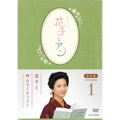連続テレビ小説 花子とアン 完全版 DVD-BOX1 全4枚セット