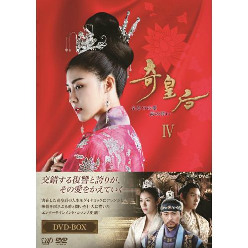 奇皇后 DVD BOX IV 全6枚セットFc5ul1TJK3