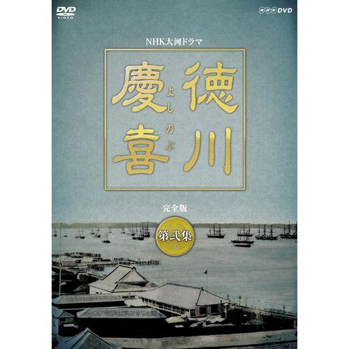 500円クーポン発行中!大河ドラマ 徳川慶喜 完全版 第弐集 DVD-BOX 全6枚セット DVD