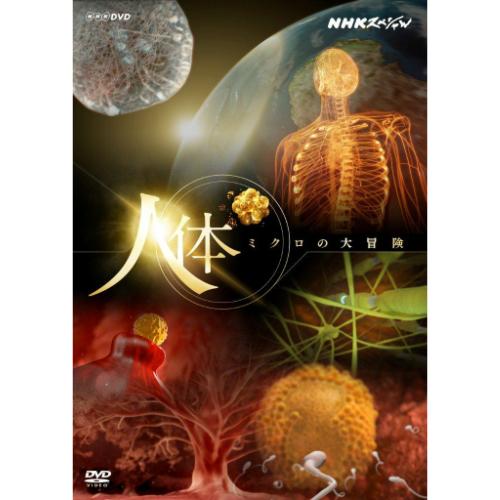 500円クーポン発行中!NHKスペシャル 人体ミクロの大冒険 2枚セット DVD【2014年11月21日発売】※発売日以降の発送になります。