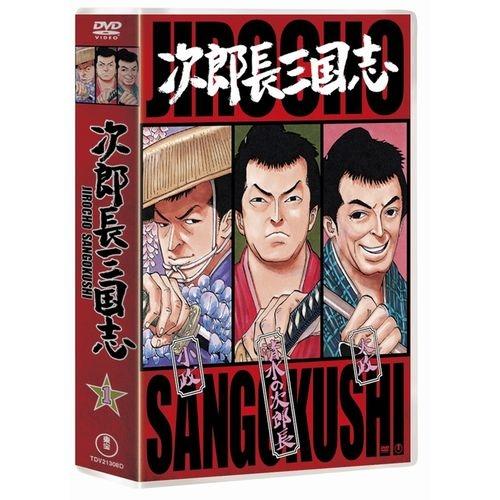 次郎長三国志 第一集 DVD-BOX 全3枚セット