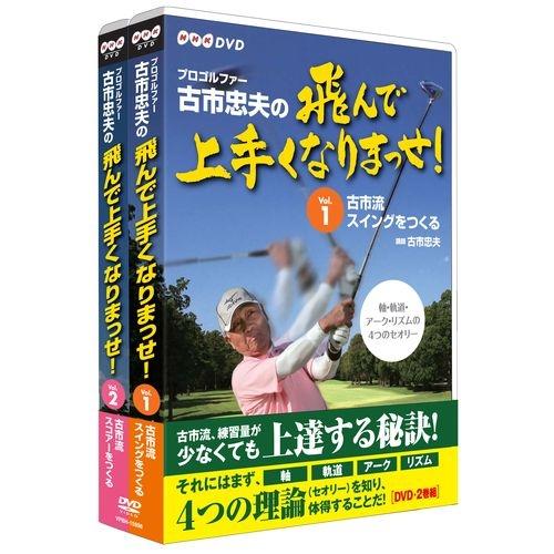 プロゴルファー古市忠夫の飛んで上手くなりまっせ! DVD-BOX 全2枚セット より飛ばし、スコアアップ! 体力に自信がないプレイヤーでもより飛ばすことができ、スコアアップを可能にするためのイロハを指南します。