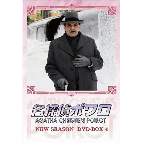 名探偵ポワロ ニュー・シーズン DVD-BOX4 全4枚セット