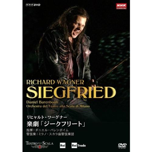 リヒャルト・ワーグナー 楽劇「ジークフリート」 指揮:ダニエル・バレンボイム ミラノ・スカラ座管弦楽団 DVD
