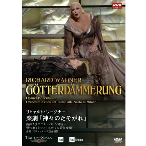リヒャルト・ワーグナー 楽劇「神々のたそがれ」 指揮:ダニエル・バレンボイム ミラノ・スカラ座管弦楽団 DVD