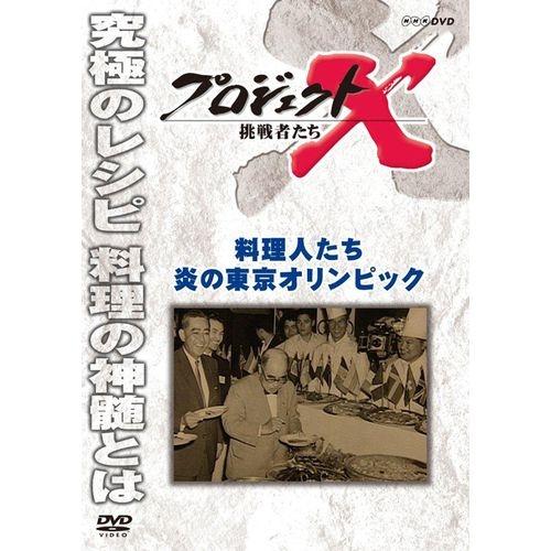 500円クーポン発行中!新価格版 プロジェクトX 挑戦者たち 料理人たち 炎の東京オリンピック