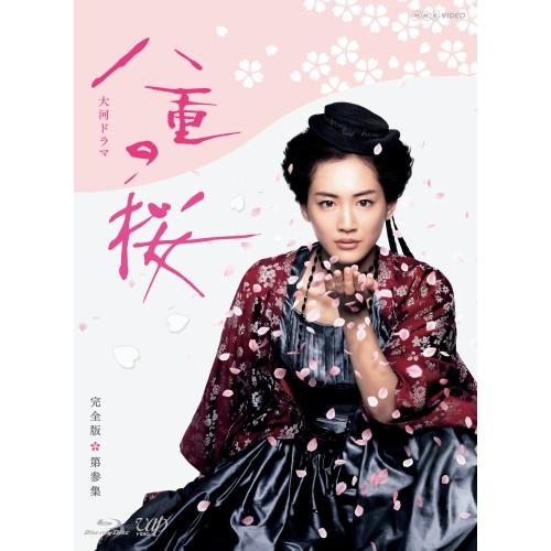 大河ドラマ 八重の桜 完全版 ブルーレイBOX3 全5枚セット
