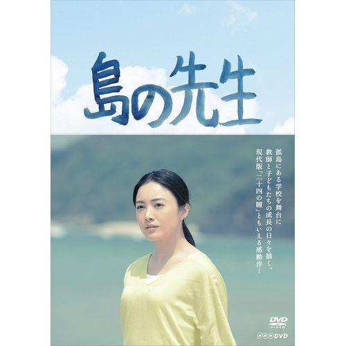 島の先生 DVD-BOX 全3枚セット
