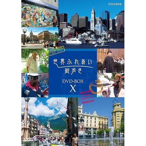 世界ふれあい街歩き DVD-BOX10 全3枚セット